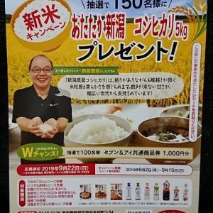【懸賞情報】イトーヨーカドー×キッコーマン♡あたたか新潟コシヒカリ5kgプレゼント!