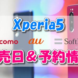 【最新】Xperia5の発売日と予約開始日!ドコモの在庫情報