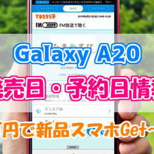 GalaxyA20発売日・予約日【2万円で新品スマホGet~】