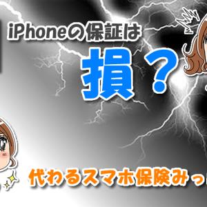 【アップルケア】iPhone保証は損?代わるスマホ保険みっけw