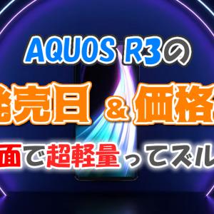AQUOS zero2の発売日・価格!大画面で超軽量ってズルいw