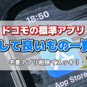 【ドコモ標準アプリ】消して良いもの一覧!不要アプリ削除でスッキリ