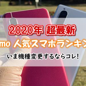 【最新2020】ドコモ人気スマホランキング!いま機種変更するなら