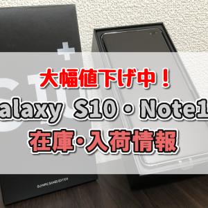 Galaxy S10の在庫を確認!大幅値下げ中の今がチャンス!
