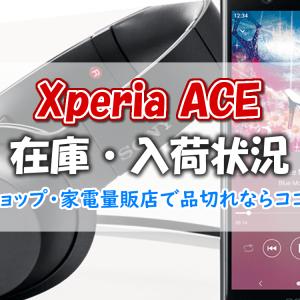 【在庫あり】Xperia ACEの入荷情報!店頭で品切れならココ