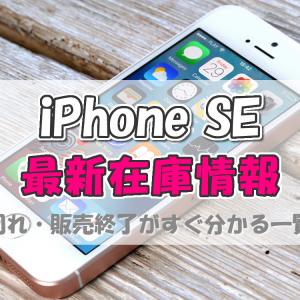 iPhone SE在庫確認!品切れ・販売終了がすぐ分かる一覧表