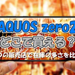 AQUOS zero2の販売店!どこで買えるか在庫の多さを比較