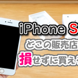 iPhone SE2はどこの販売店で買えば安い?損しない買い方