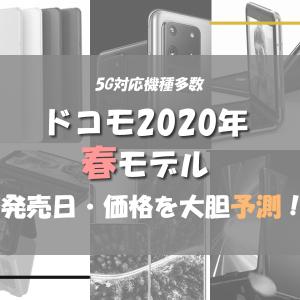 ドコモ2020年春モデル「10機種」予想!5Gスマホの価格ヤバい