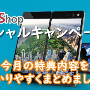 ドコモオンラインショップSPECIALキャンペーン【知らないと大損】
