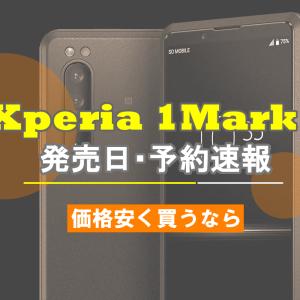 Xperia 1MarkⅡの発売日・予約速報!価格安く買うなら