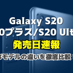 Galaxy S20発売日速報!3機種から選ぶ基準【S10とも比較】