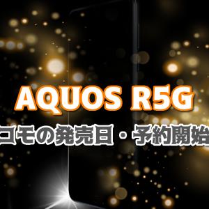 AQUOS R5Gドコモの発売日予想!8K撮影のスペックすごい