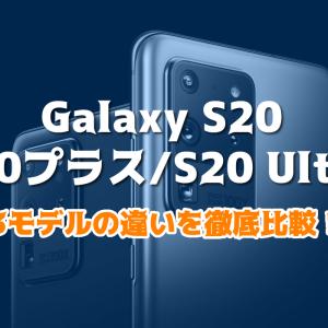 Galaxy S20・S20+・Ultra比較!目的別で【選ぶ基準】