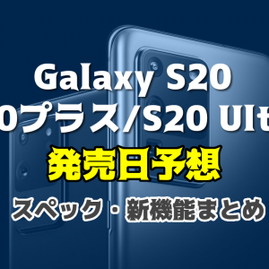 Galaxy S20日本発売日はいつか予想!スペック・新機能は確定