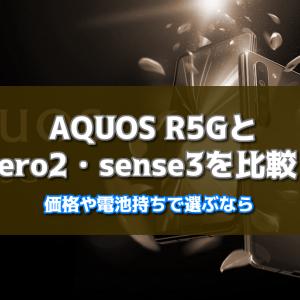 AQUOS R5Gとzero2・sense3を比較!価格や電池持ちで選ぶなら