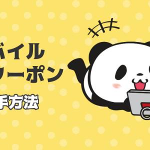 楽天モバイル機種変更クーポン2020【無料の入手方法】