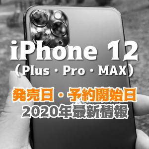 iPhone12 ドコモの発売日と予約開始日!最新の延期情報まとめ