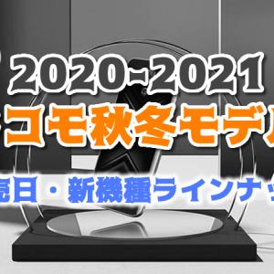 ドコモ秋冬モデル2020-21!発売日と機種ラインナップ予想