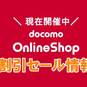 【いま開催中】ドコモオンラインショップのセール情報2020!