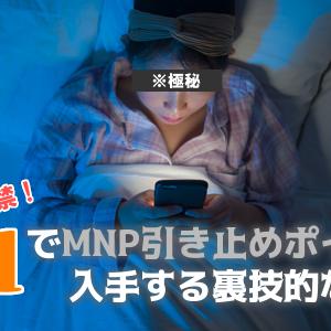 【極秘】auでMNP引き止めポイント(コジポ)を入手する裏技!