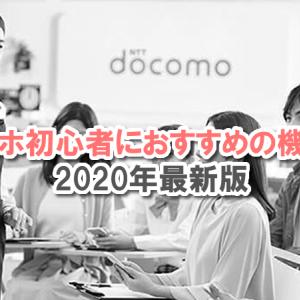 【ドコモ】スマホ初心者おすすめ機種2020!選ぶ基準がわかる解説
