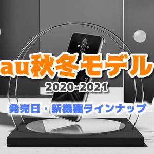 【au秋冬モデル】機種ラインナップと発売日・予約情報2020