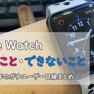 Apple Watchできること「買ってよかった」便利機能を紹介!