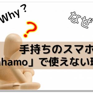 なぜ?ahamo非対応機種が多い2つの理由!対象端末いつ増える?