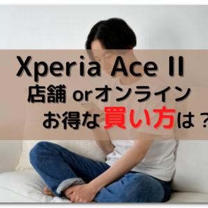 Xperia Ace II どこで買う?店舗とネットじゃ価格が違う!
