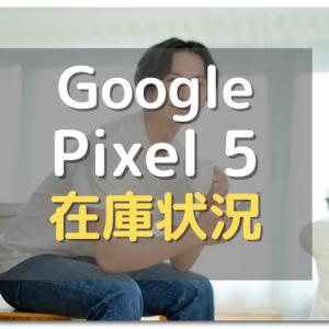 【在庫あり】Google Pixel 5の一目で分かる在庫状況