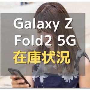 【在庫あり】Galaxy Z Fold2 5Gの入荷状況を一目でチェック