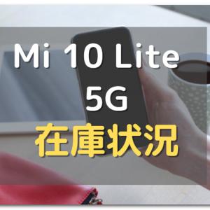 【在庫僅か】Mi 10 Lite 5Gの入荷状況を今すぐチェック