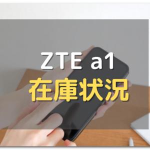 【在庫あり】ZTE a1一目で分かる入荷状況と一番お得な購入方法