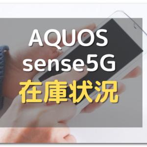 【在庫あり】AQUOS sense5G一目でわかる入荷一覧表