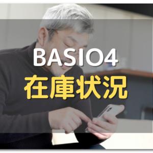 【在庫あり】BASIO4の入荷状況を一覧表で確認|各キャリア在庫表