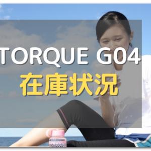 【在庫あり】TORQUE G04の在庫状況を一覧表でチェック