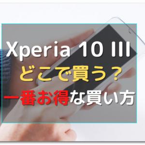 【どこで買う?】Xperia 10 III を店舗よりお得に買う方法