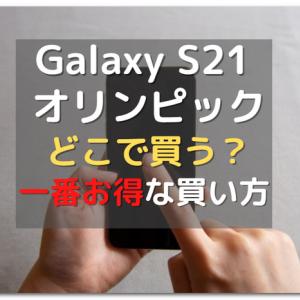 Galaxy S21 5G オリンピックはどこで買う?お得に新品を買う方法