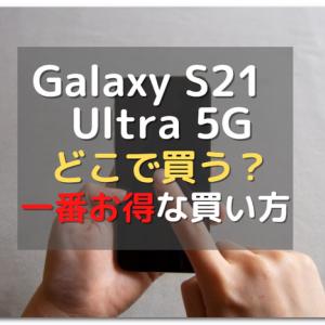 Galaxy S21 Ultra 5Gはどこで買う?お得にスマホを買う方法