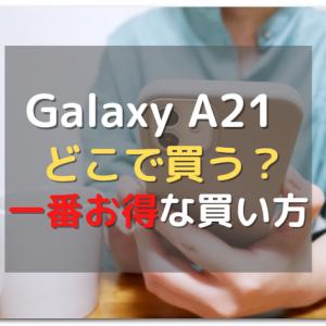 【どこで買う?】Galaxy A21を安く買う為の方法まとめ