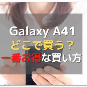 Galaxy A41はどこで買う?店舗で買うのはもったいない!