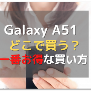 Galaxy A51 5Gはどこで買う?安く新品を手に入れる方法