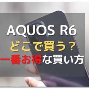 AQUOS R6はどこで買う?新品でも購入先で金額に大きな差が!