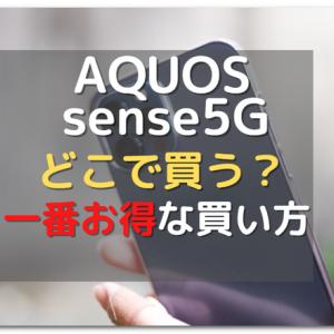 AQUOS sense5Gはどこで買う?お得な買い方を徹底比較!