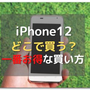 iPhone 12はどこで買う?安く買う為に知っておくべき事
