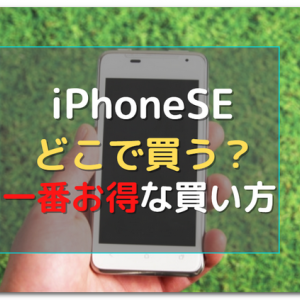 iPhone SEはどこで買う?お得に買う為に知っておくべき事
