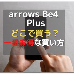 【どこで買う?】arrows Be4 Plusを安く買う為にするべき事
