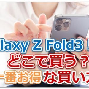 どこで買う?Galaxy Z Fold3 5Gがより安くなる買い方