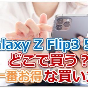 どこで買う?Galaxy Z Flip3 5Gを一番お得に手に入れる方法